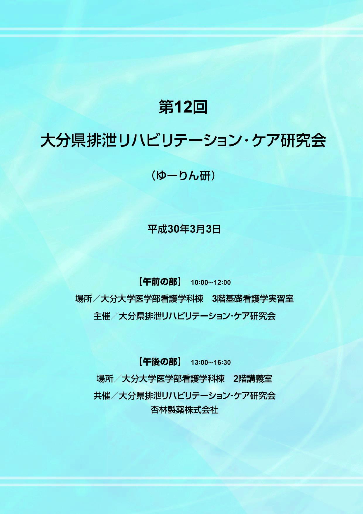 排泄リハ研究会第12回web表紙.jpg