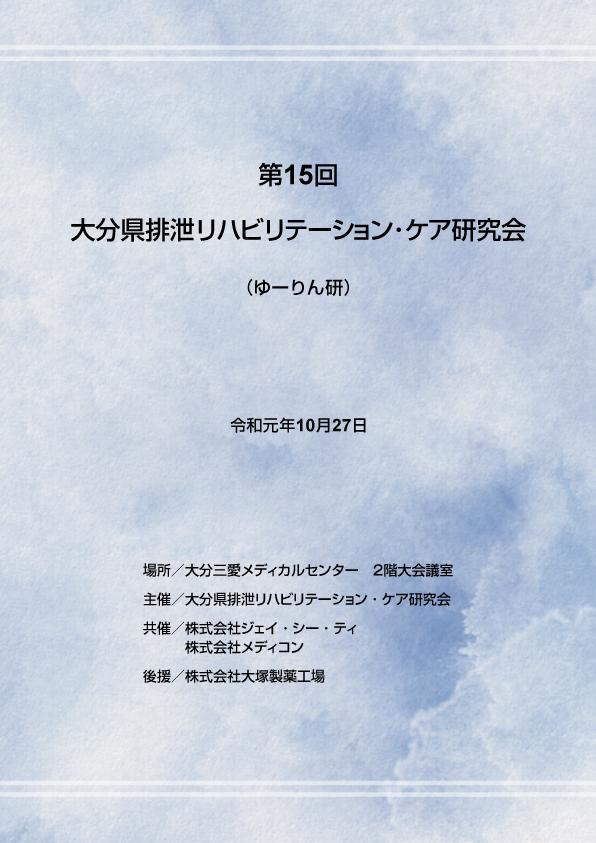 第13回大分県排泄リハビリテーション・ケア研究会_表紙